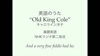 """基礎英語・英語のうた """"Old King Cole"""""""