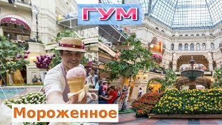 Смотреть видео Мороженное в Гуме. Куда сходить в Москве онлайн