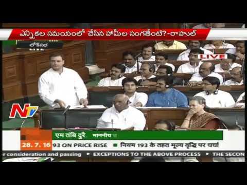 Rahul Gandhi Speech in Lok Sabha || LIVE || NTV