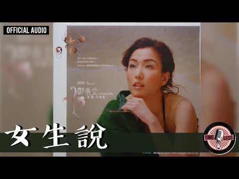 鄭秀文 Sammi Cheng -《女生說》Official Audio(國)|美麗的誤會 全碟聽 09/11