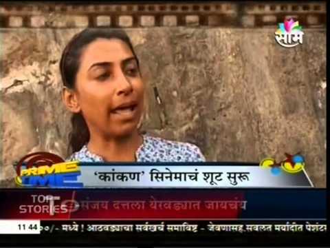 Kaakan - On location interview with Kranti Redkar - Saam Marathi