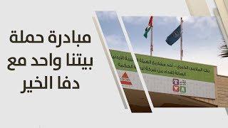 مبادرة حملة بيتنا واحد مع دفا الخير