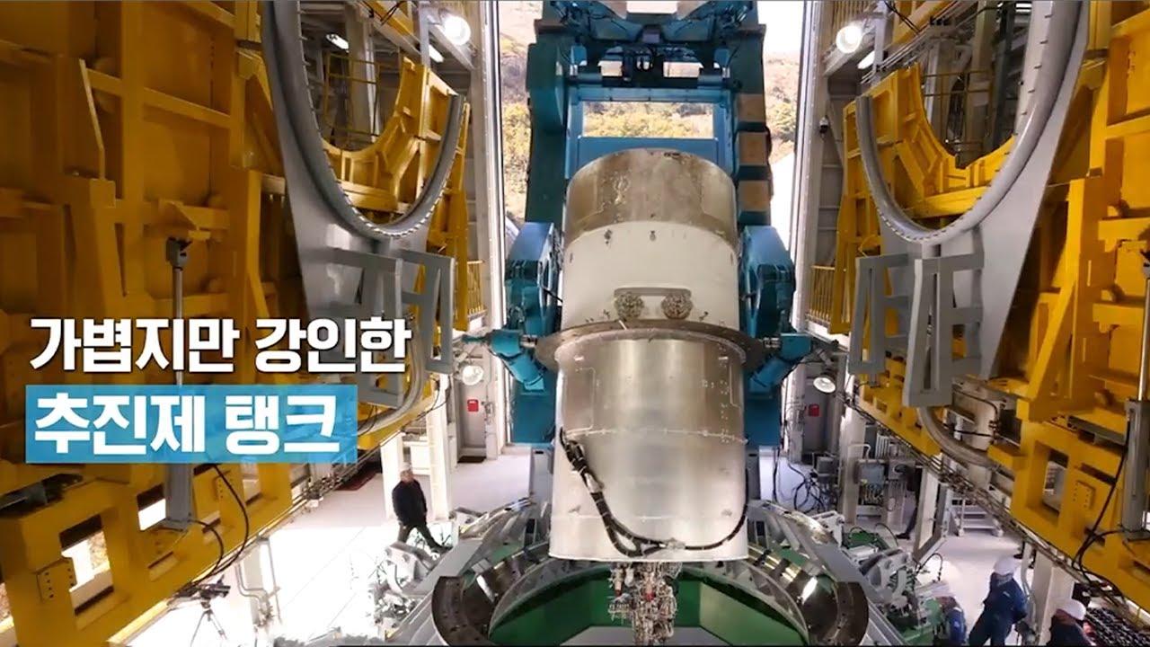 우주로 가는 추진제 탱크를 만들다. 아파트 17층 높이 누리호 두께 2mm 추진제탱크
