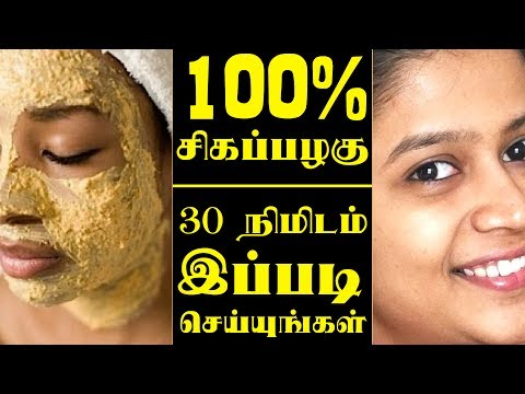 Tamil Beauty Tips for Face Fairness & Skin Whitening Through Facial at Home