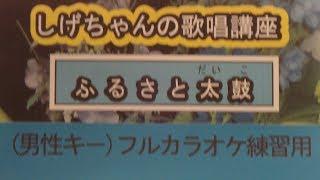 「ふるさと太鼓」しげちゃんのカラオケ実践講座 / 北島三郎・男性用カラオケ(オリジナルキー)