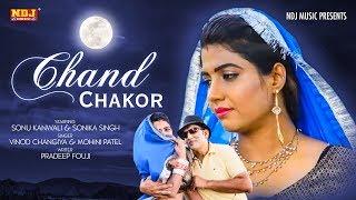 Chand Chakor | Vinod Changiya | Sonika Singh | Sonu Kanwali | Latest Haryanvi Song 2019 #NDJMusic