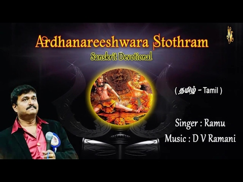 Ardhanareeshwara Stothram TAMIL Wtih Lyrics Ardhanarishwara Stotram with lyrics