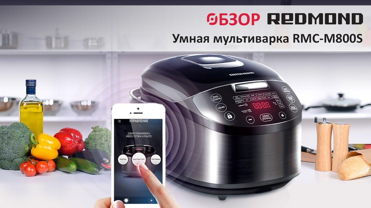 Мультиварка redmond skycooker rmc-m800s: купить с официальной гарантией в интернет-магазине ozon. Ru. У нас вы можете узнать.