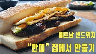 """베트남 샌드위치 """"반미"""" 집에서 쉽게…"""