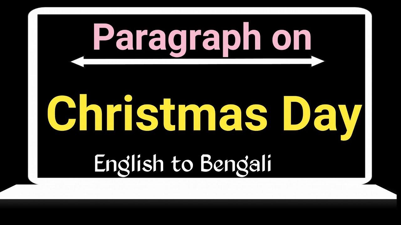 Paragraph On Christmas Essay On Christmas রচন বড দ ন