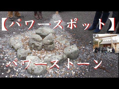 【パワースポット】伊勢神宮「外宮」パワーストーン「三つ石」【Power Stone】Shrines in Japan, Ise Shrine, Outer Palace