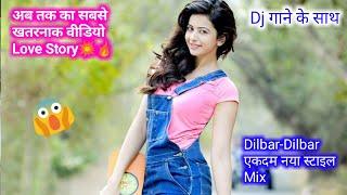 Dilbar🔥Dilbar Song Dj Mix | Hot video must watch |{Love Story} best dj hot video song