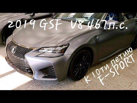 2019 Lexus GSF F10th Anniversary Limited 5.0 V8 467 horsepower GS-F Оригинальный бешеный Лексус