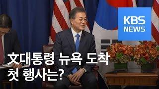 文대통령 뉴욕 도착…첫 행사는 마약퇴치 정상 선언 / KBS뉴스(News)