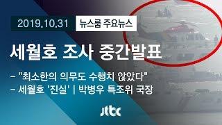 """[뉴스룸 모아보기] """"세월호 응급구조, 헬기 탔던 이들은…"""""""
