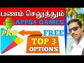Pro apps,games for free download [Top 3 Options]