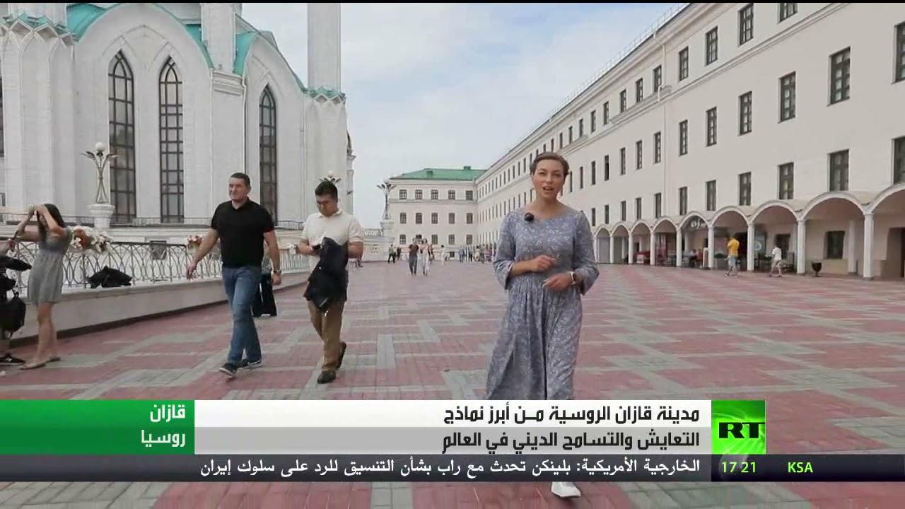 مدينة قازان.. نموذج للتعايش الديني  - نشر قبل 4 ساعة