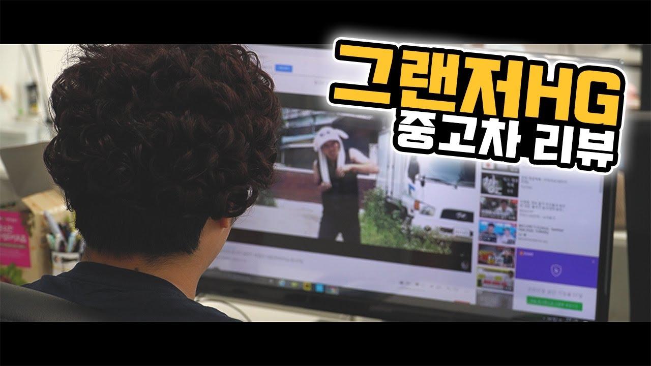 【중고차리뷰】 성공한 사람의 자동차, 그랜저HG  [차라리요/중고차]