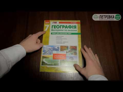 Зошит для практичних робіт з географії 7 клас Стадник Нова програма