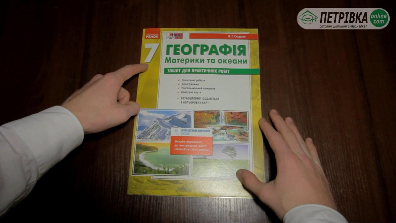 гдз зошит для практичних робт з географ