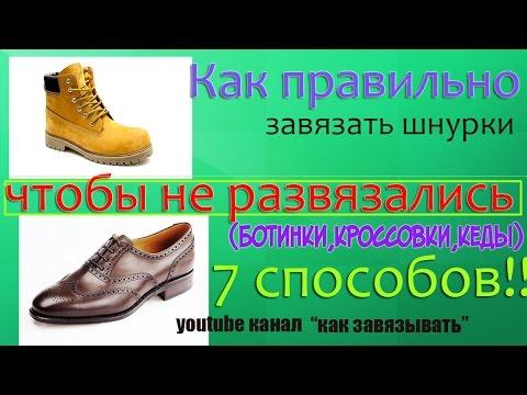 Как правильно завязать шнурки,чтобы не развязались.7 СПОСОБОВ!!!!!!