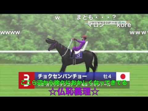 �ニコ動低画質】JRA JAPAN WORLD CUP 全レース���