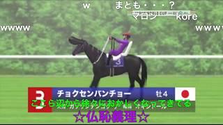 【ニコ動低画質】JRA JAPAN WORLD CUP 全レースまとめ