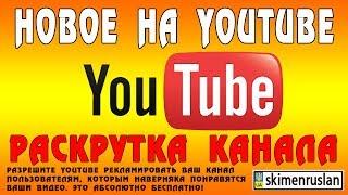 Новое на YouTube - РАСКРУТКА КАНАЛА БЕСПЛАТНО