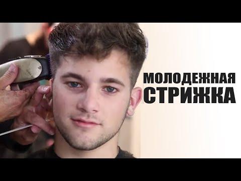 Технология мужские стрижки видеоурок технология выполнения