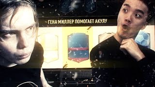 FIFA 17 МОЙ ПЕРВЫЙ ФУТДРАФТ - ГЕНА МИЛЛЕР ПОМОГАЕТ АКУЛУ