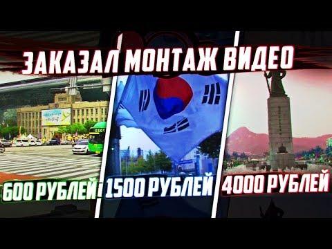 Заказал МОНТАЖ ВИДЕО За 600, 1500 и 4000 РУБЛЕЙ!