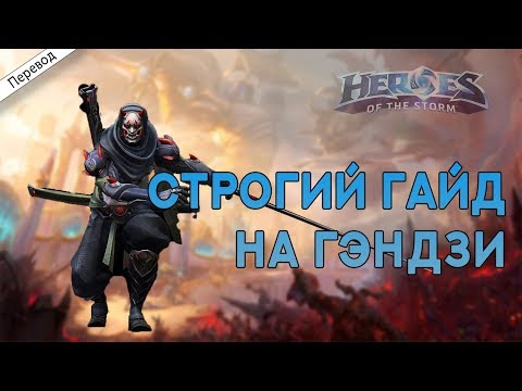 видео: Строгий гайд на Гэндзи | ryomagg | heroes of the storm | На Русском