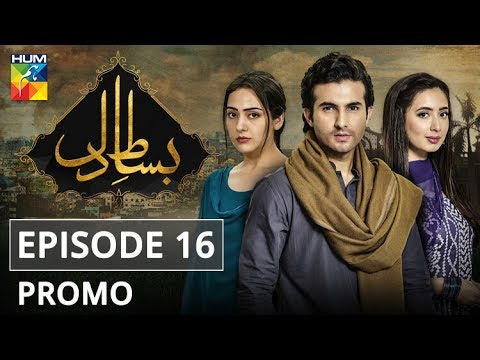 Bisaat e Dil Episode #16 Promo HUM TV Drama
