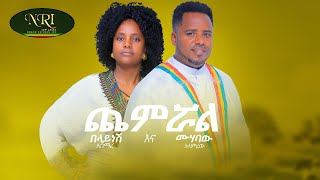 Muhabaw Alamrew and Belayinesh Asmare - Chemiruwal - New Ethiopian Music Video 2021(Official Video)