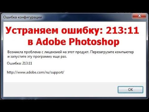 Ошибка 213:11 в Adobe Photoshop