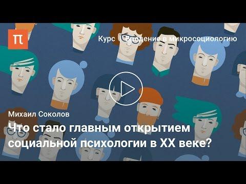 Социальные роли — Михаил Соколов