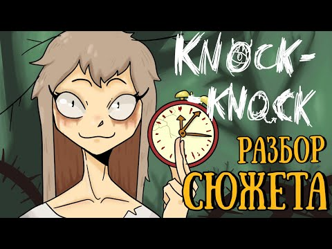 Финальная теория Knock-Knock | Разбор сюжета