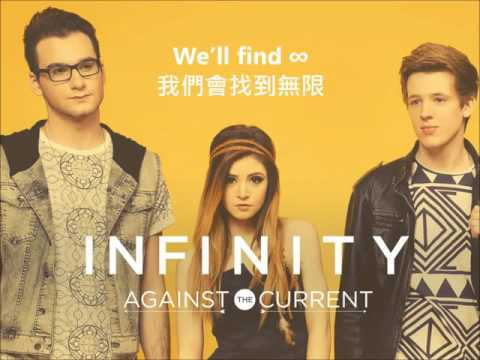 Infinity -  Against The Current Lyrics Video 中文字幕