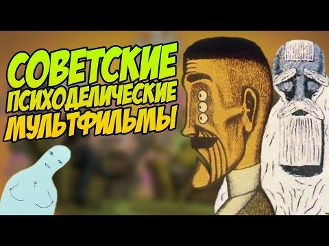 Психоделический мультфильм это
