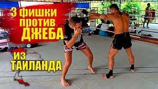 Как НОКАУТИРОВАТЬ в Тайском Боксе Фишки Муай Тай Тактика боя, техника, обучение, тактика в спарринге