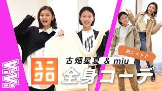 星夏とmiuがユニクロの新作で全身コーディネート!同じ白ニットをどう着こなす?