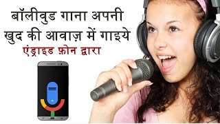 [Hindi] How to make bollywood Hindi songs in own voice from mobile [Karaoke] | Android Khiladi
