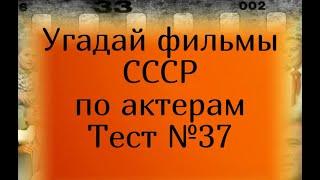 Тест 37. Угадай фильмы СССР по актерам