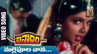 Malle Pula Vaana Video Song | Vinodam Telugu Movie | Srikanth | Ravali | SV Krishna Reddy