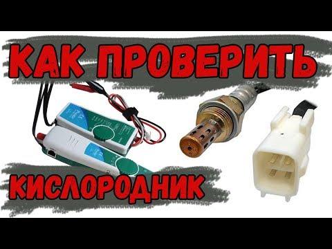 Как проверить лямбда зонд тестером с 4 проводами видео