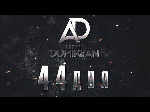 Аркадий Думикян - 44 Дня
