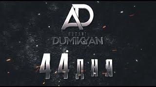 Аркадий Думикян - 44 Дня 2021