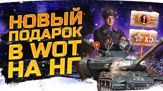 Новая Награда от WG к Новому Году ● Для любителей техники СССР ● Набор «Кило»