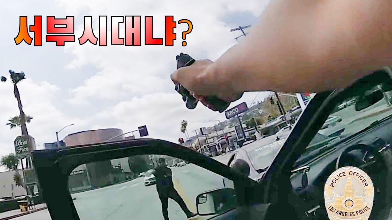 방탄조끼 입고 서부시대 결투를 신청한 용의자의 최후?, L.A. police shoot man wearing body armor during bizarre confrontation