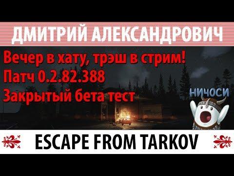 [Escape From Tarkov] Вечер в хату, трэш в стрим! Патч 0.2.82.388! Закрытый бета тест! - Продолжительность: 4:19:34